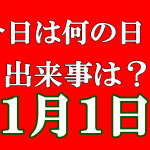 【1月1日】今日は何の日?出来事は?