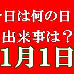 【1月1日】今日は何の日?出来事は?